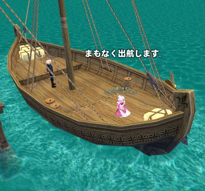 船のってみたw