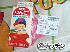 幼児用リンゴジュース