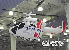 品川駅ドクターヘリ