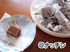 生キャラメル チョコ味