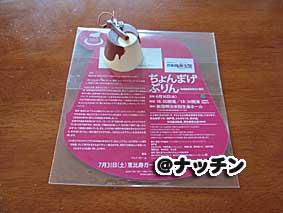 ちょんぷり招待状2