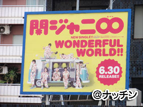 Wonderful World看板