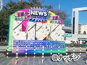 NEWSコン1
