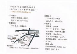 CCF20091111_00001.jpg