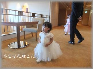 小さな花嫁