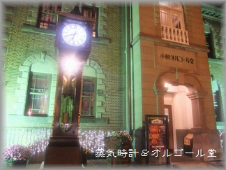 蒸気時計&オルゴール堂