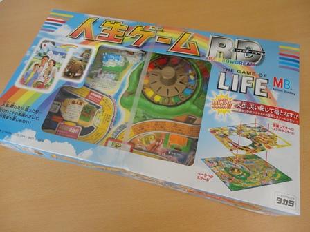 人生ゲーム (2)