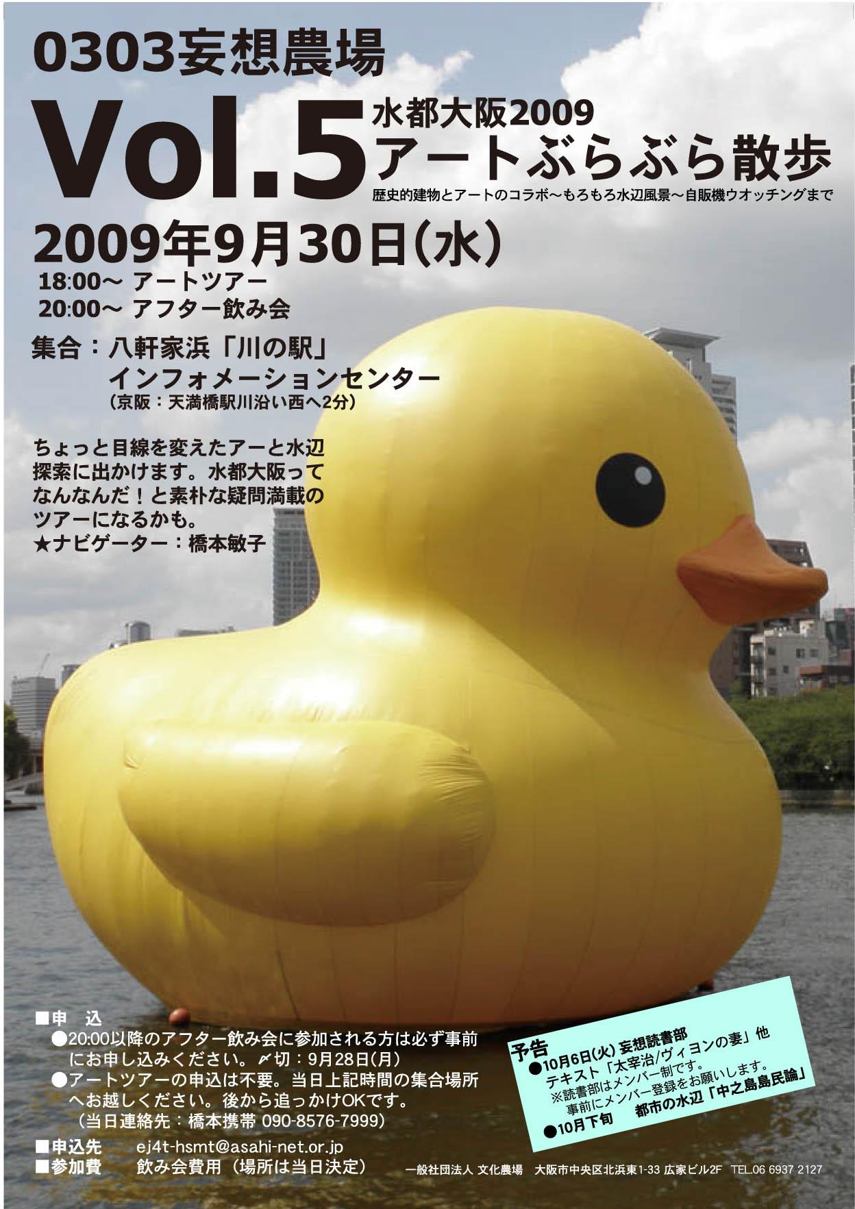 090930妄想農場チラシ