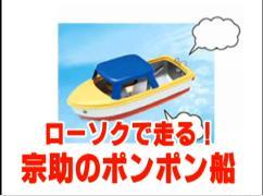 【スタジオジブリ】ポニョのポンポン船を走らせてみた
