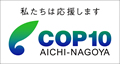 COP10支援実行委員会