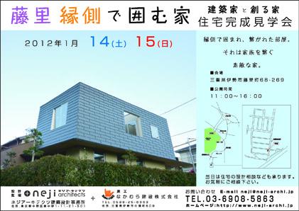 北村邸オープンハウス3