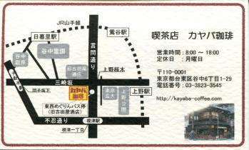 カヤバ2-20-2010_011