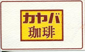 カヤバ2-20-2010_008