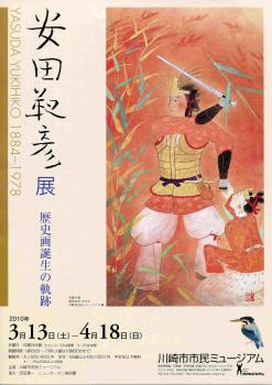 安田3-20-2010_004