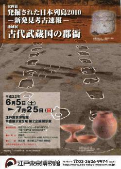 江戸6-21-2010_003
