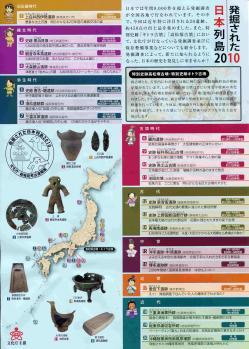 江戸6-21-2010_002