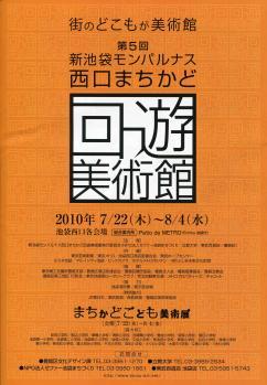 乱歩7-25-2010_002