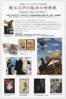 乱歩7-25-2010_001