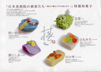 椿菓子001