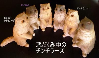 猫フィギュア3