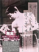 袴田 巌さん
