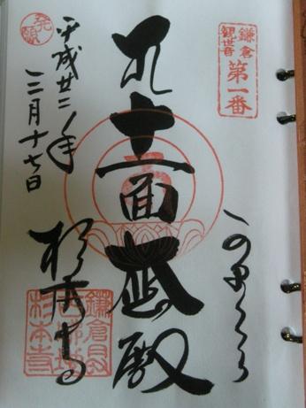 DSCN1580鎌倉御朱印
