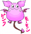 ピンクモーモン
