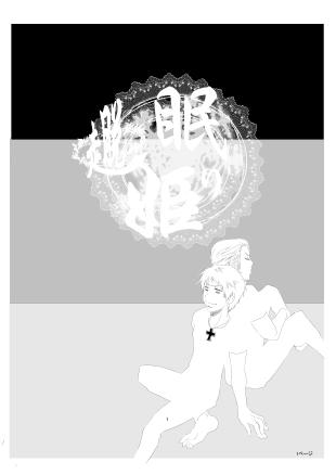 眠り姫表紙