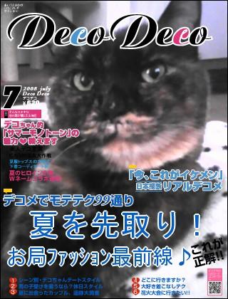 decojiro-20100411-180240.jpg