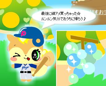 野球ヴァージョン