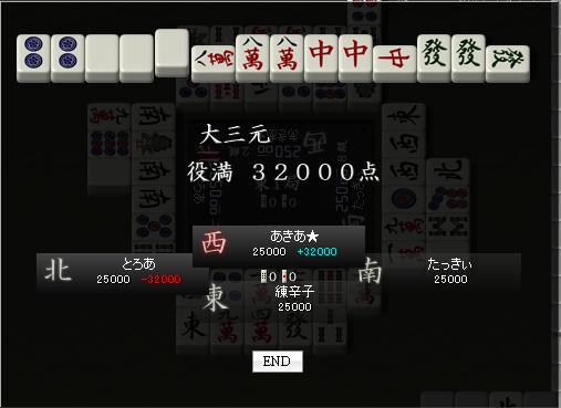 9/30 雀荘ぽいっちょ あきあさん 大三元