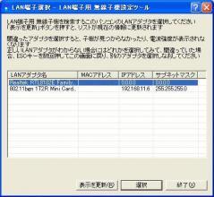 無線LAN設定ツール