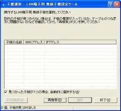 無線LAN設定ツール2