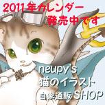 neupys SHOP003