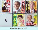 長崎県知事選