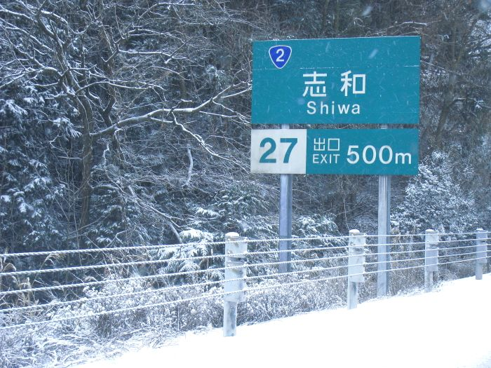 虚しい雪景色?@事故渋滞中(by IXY DIGITAL 910IS)