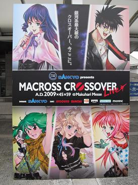 「MACROSS CROSSOVER LIVE」⑤