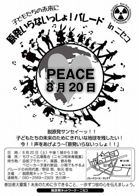 脱原発パレード-03