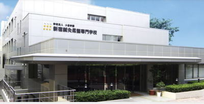 新宿鍼灸専門学校