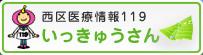 大阪市西区医療情報119 いっきゅうさん