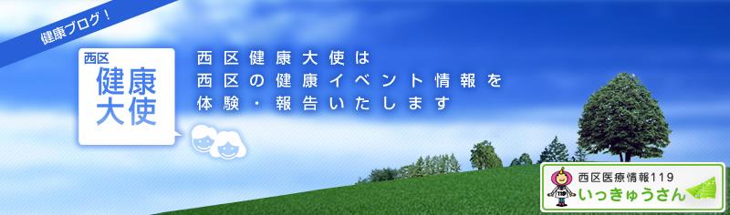 健康ブログ!西区健康大使 西区健康大使は大阪市西区の情報や健康情報などを発信します