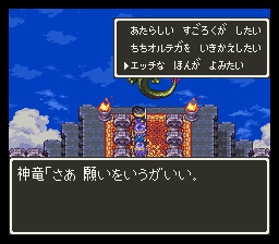 Dragon Quest 3 (J).3