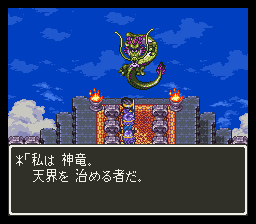 Dragon Quest 3 (J).2