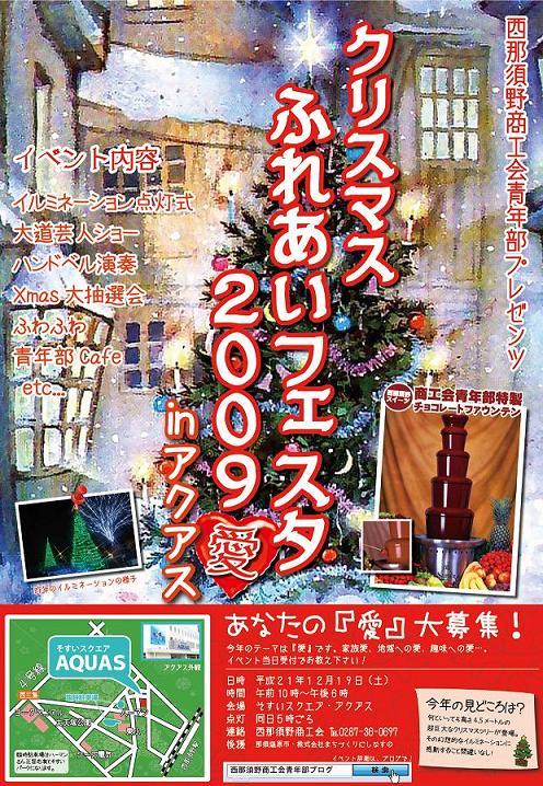 クリスマスふれあいフェスタ2009愛