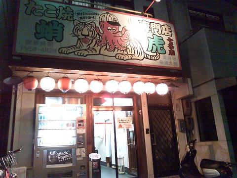 蛸虎 七条店