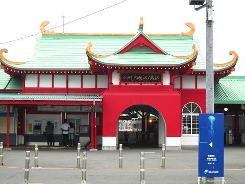 もいっこの江ノ島駅