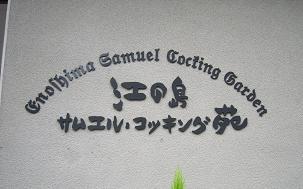 江ノ島サムエル・コッキング苑