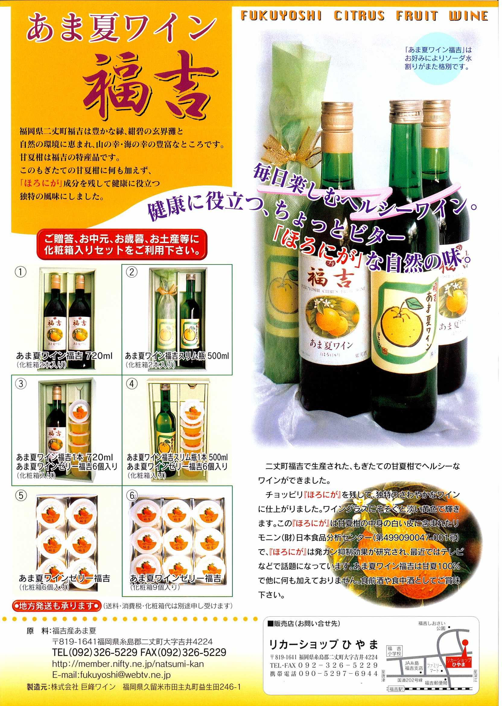あま夏ワイン-2