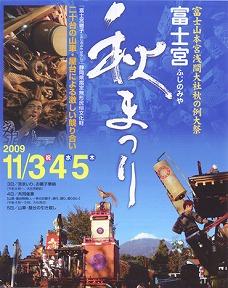 2009秋祭り