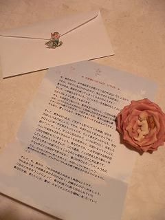 コスモス&飴&エンジェルラブレター 007
